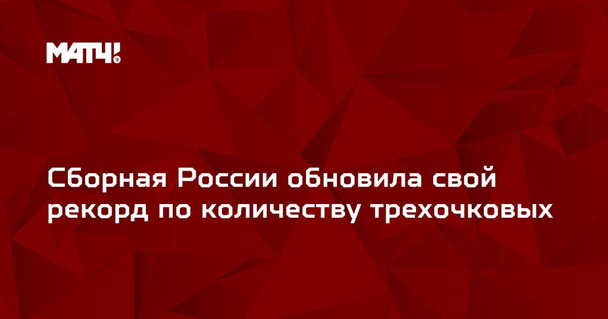 Сборная России обновила свой рекорд по количеству трехочковых