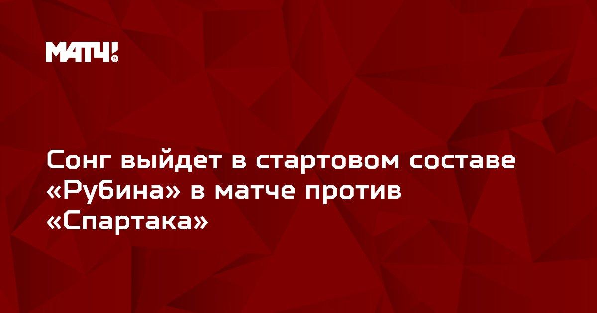 Сонг выйдет в стартовом составе «Рубина» в матче против «Спартака»