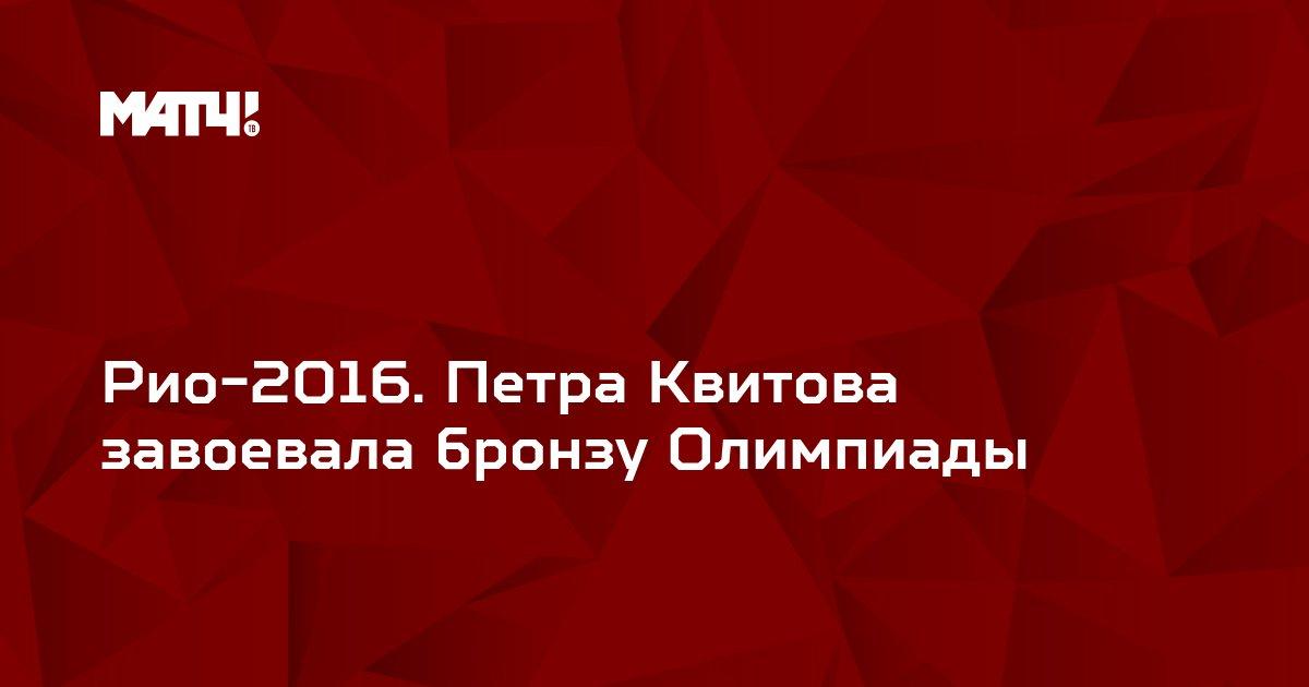 Рио-2016. Петра Квитова завоевала бронзу Олимпиады