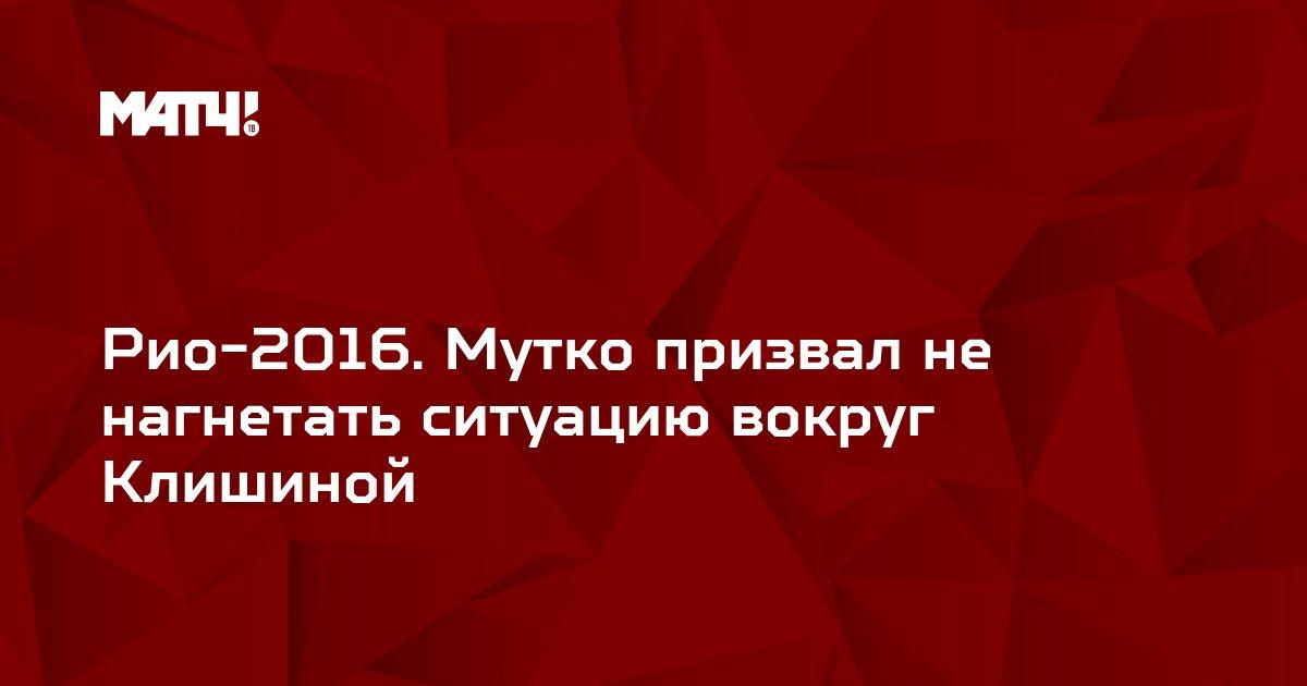 Рио-2016. Мутко призвал не нагнетать ситуацию вокруг Клишиной