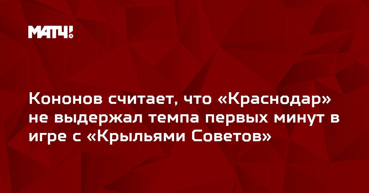 Кононов считает, что «Краснодар» не выдержал темпа первых минут в игре с «Крыльями Советов»