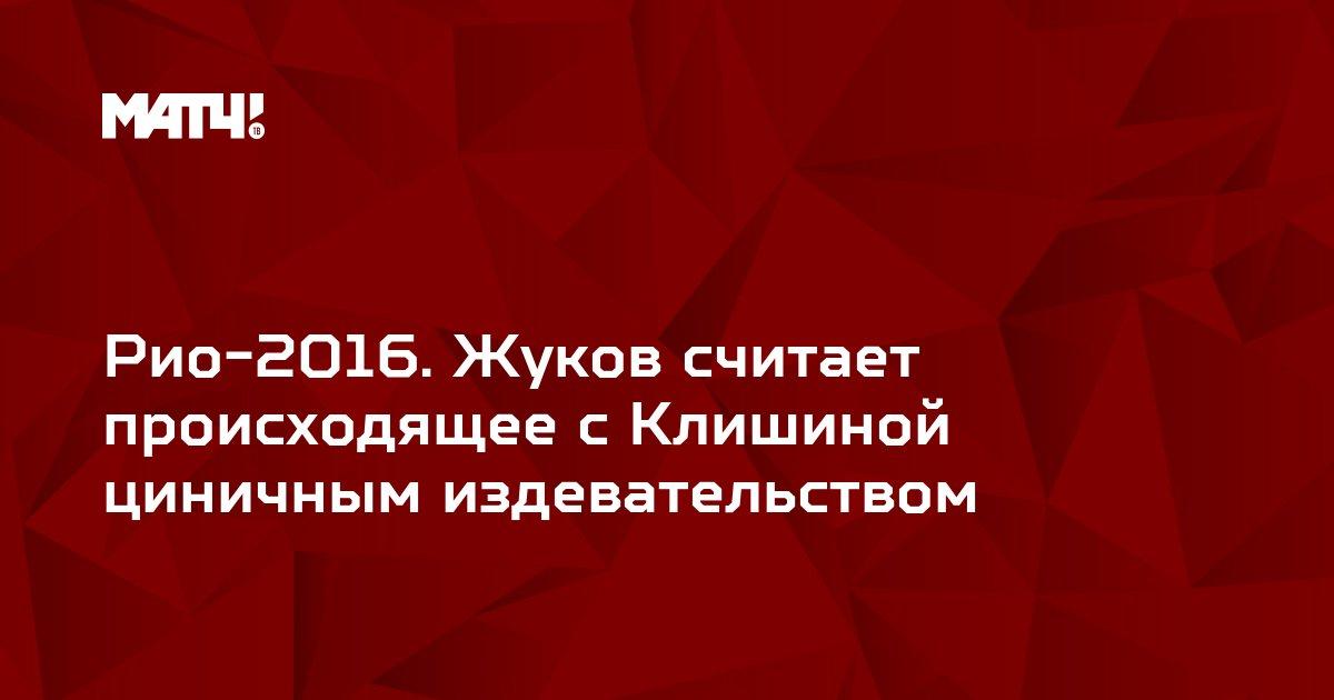 Рио-2016. Жуков считает происходящее с Клишиной циничным издевательством