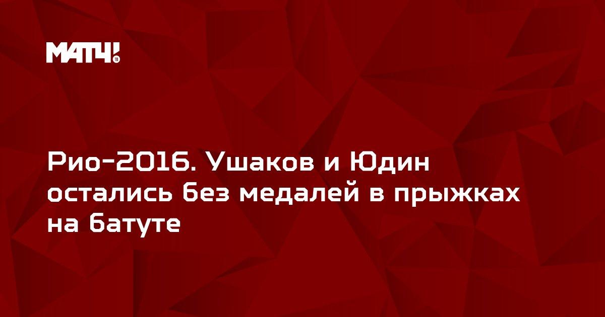 Рио-2016. Ушаков и Юдин остались без медалей в прыжках на батуте