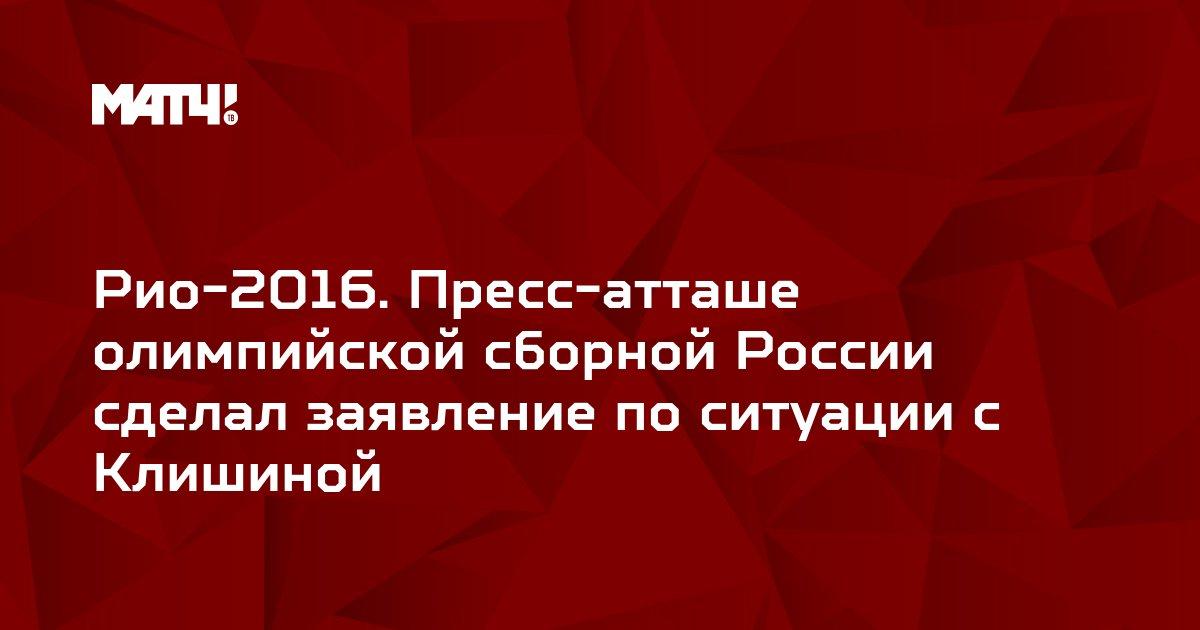 Рио-2016. Пресс-атташе олимпийской сборной России сделал заявление по ситуации с Клишиной