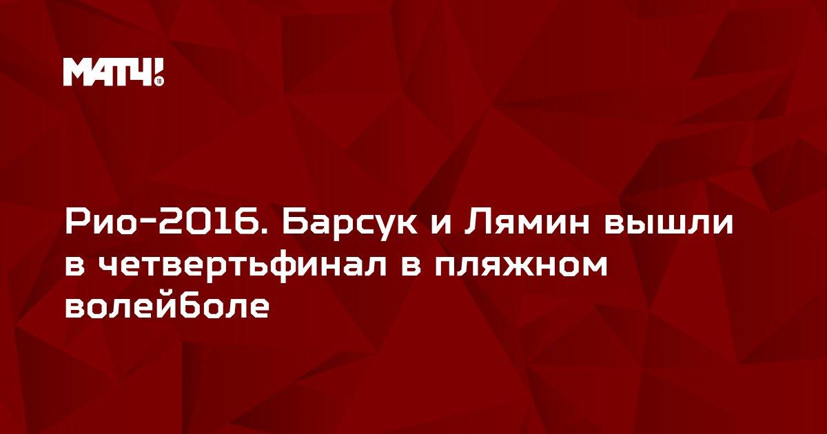 Рио-2016. Барсук и Лямин вышли в четвертьфинал в пляжном волейболе