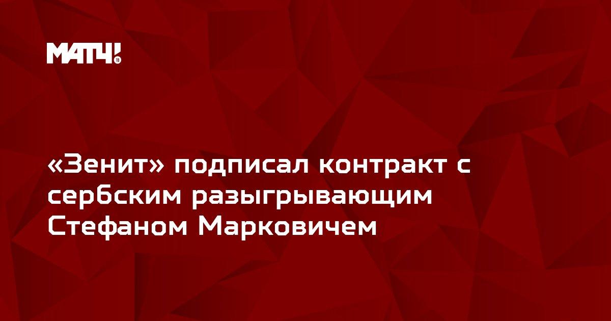 «Зенит» подписал контракт с сербским разыгрывающим Стефаном Марковичем