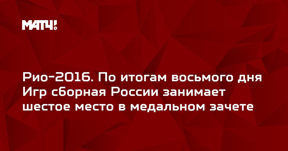 Рио-2016. По итогам восьмого дня Игр сборная России занимает шестое место в медальном зачете