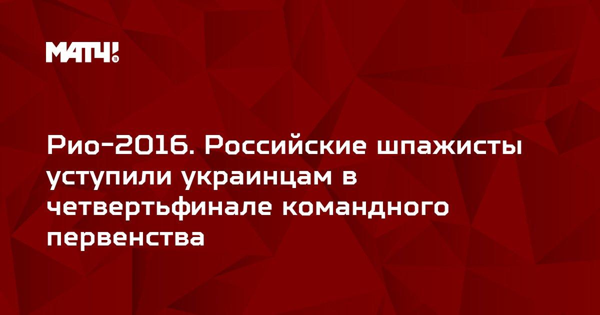 Рио-2016. Российские шпажисты уступили украинцам в четвертьфинале командного первенства