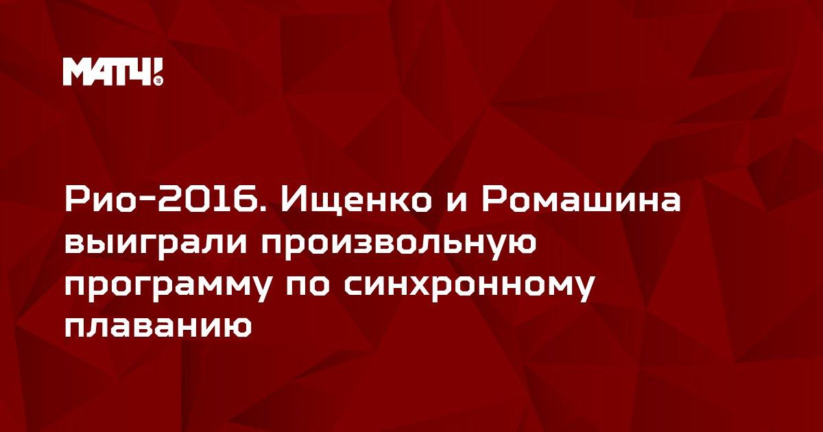Рио-2016. Ищенко и Ромашина выиграли произвольную программу по синхронному плаванию