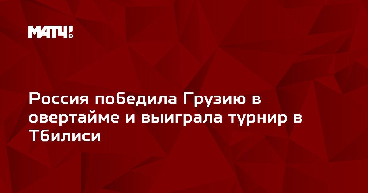 Россия победила Грузию в овертайме и выиграла турнир в Тбилиси