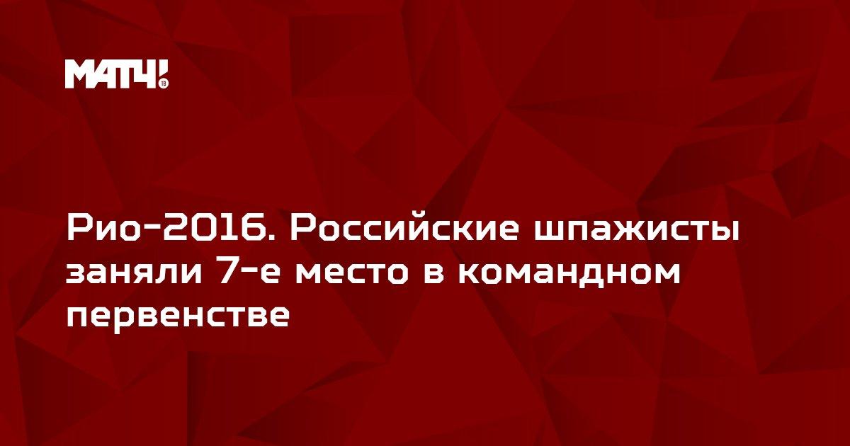 Рио-2016. Российские шпажисты заняли 7-е место в командном первенстве