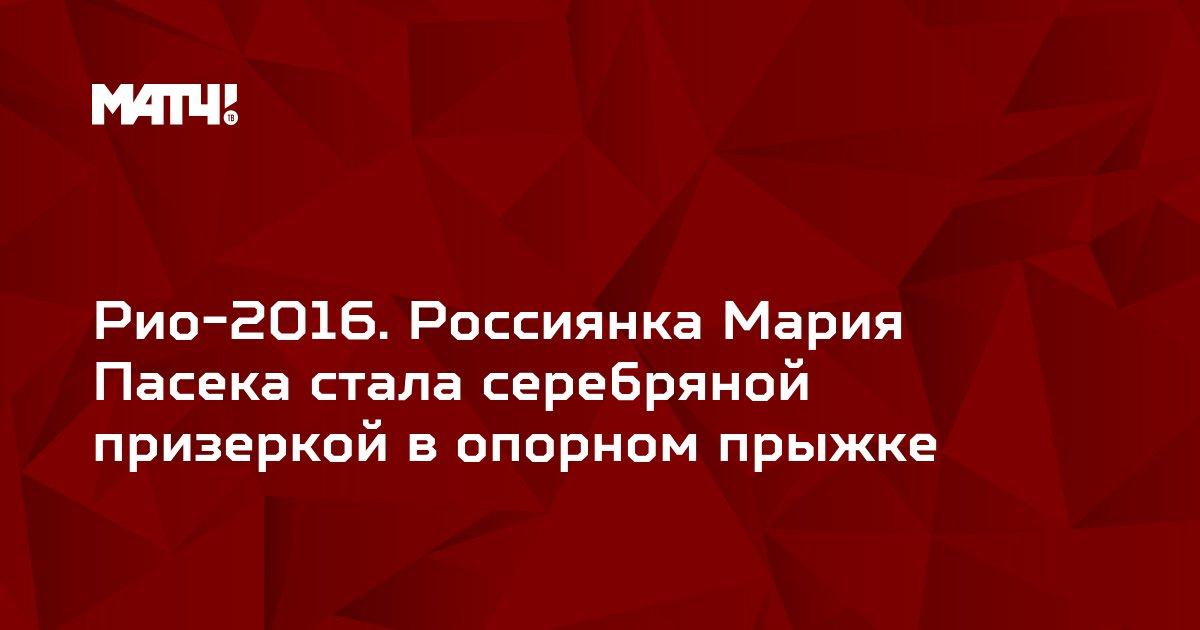 Рио-2016. Россиянка Мария Пасека стала серебряной призеркой в опорном прыжке