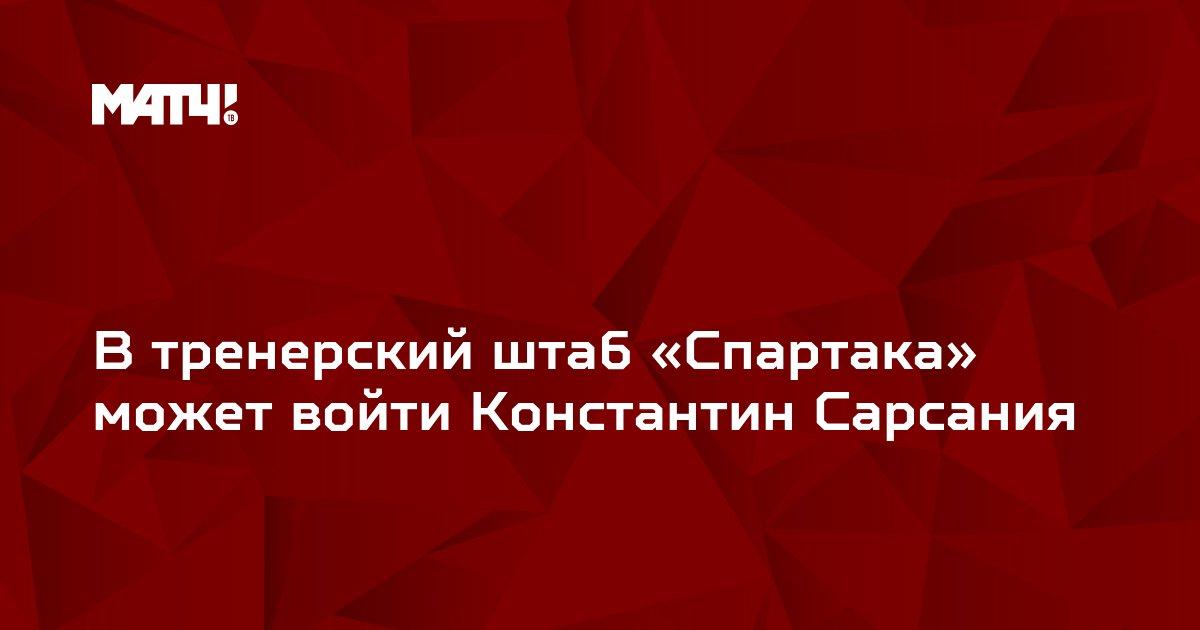 В тренерский штаб «Спартака» может войти Константин Сарсания