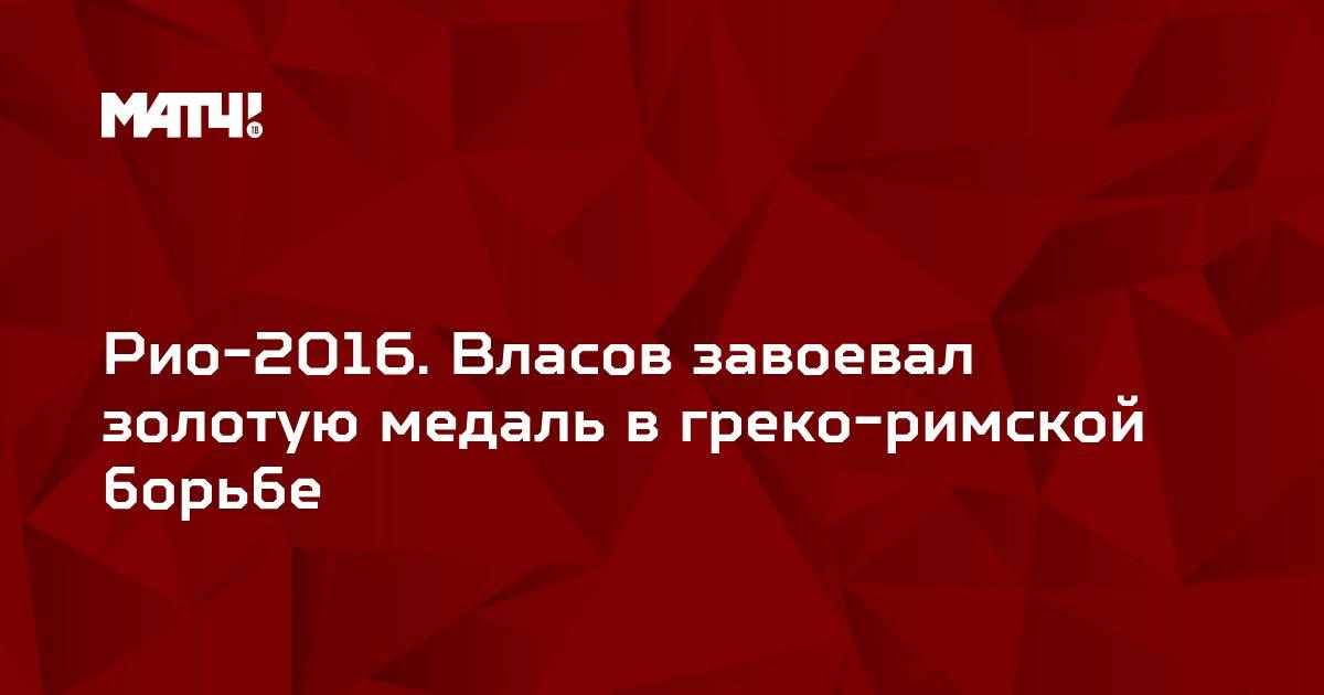 Рио-2016. Власов завоевал золотую медаль в греко-римской борьбе