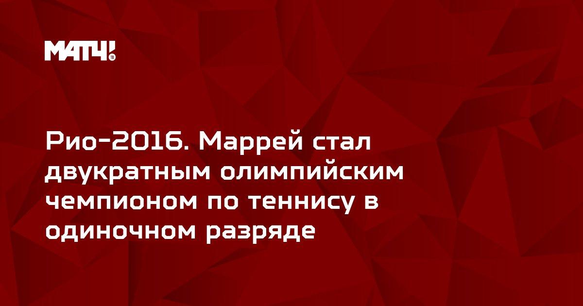 Рио-2016. Маррей стал двукратным олимпийским чемпионом по теннису в одиночном разряде