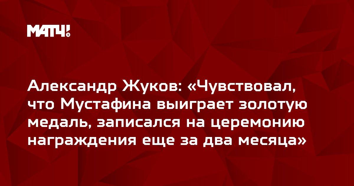 Александр Жуков: «Чувствовал, что Мустафина выиграет золотую медаль, записался на церемонию награждения еще за два месяца»