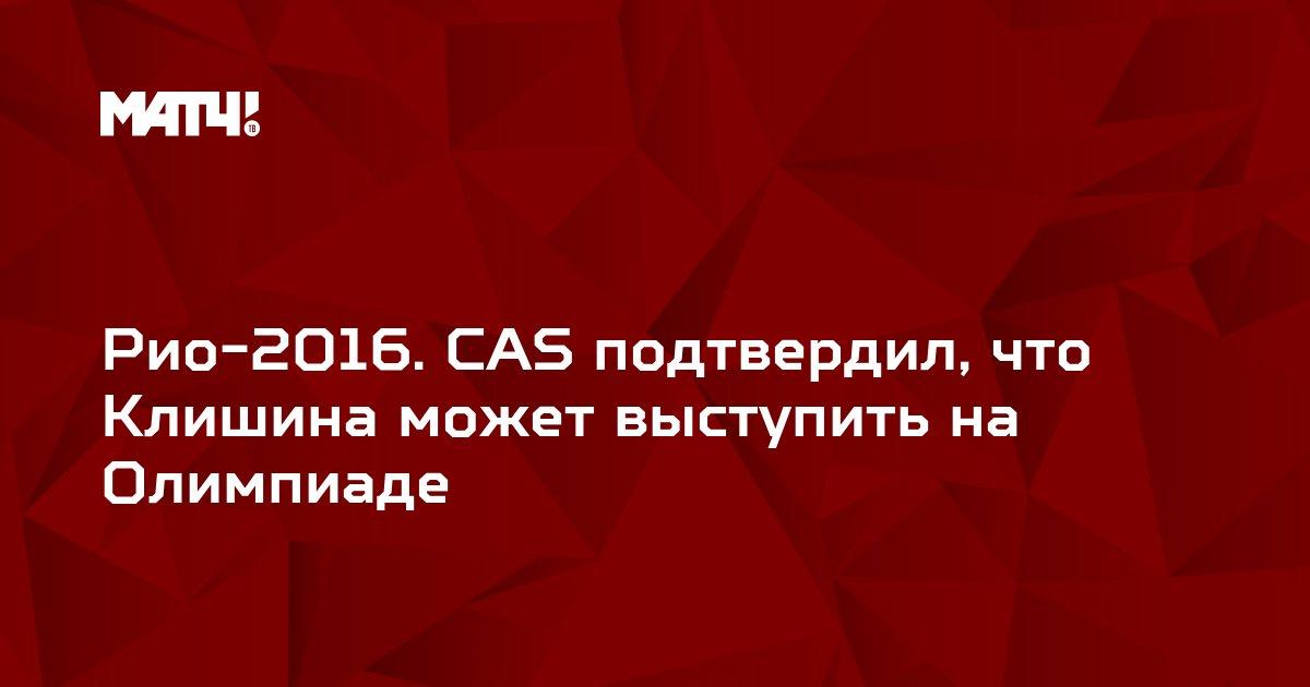 Рио-2016. CAS подтвердил, что Клишина может выступить на Олимпиаде