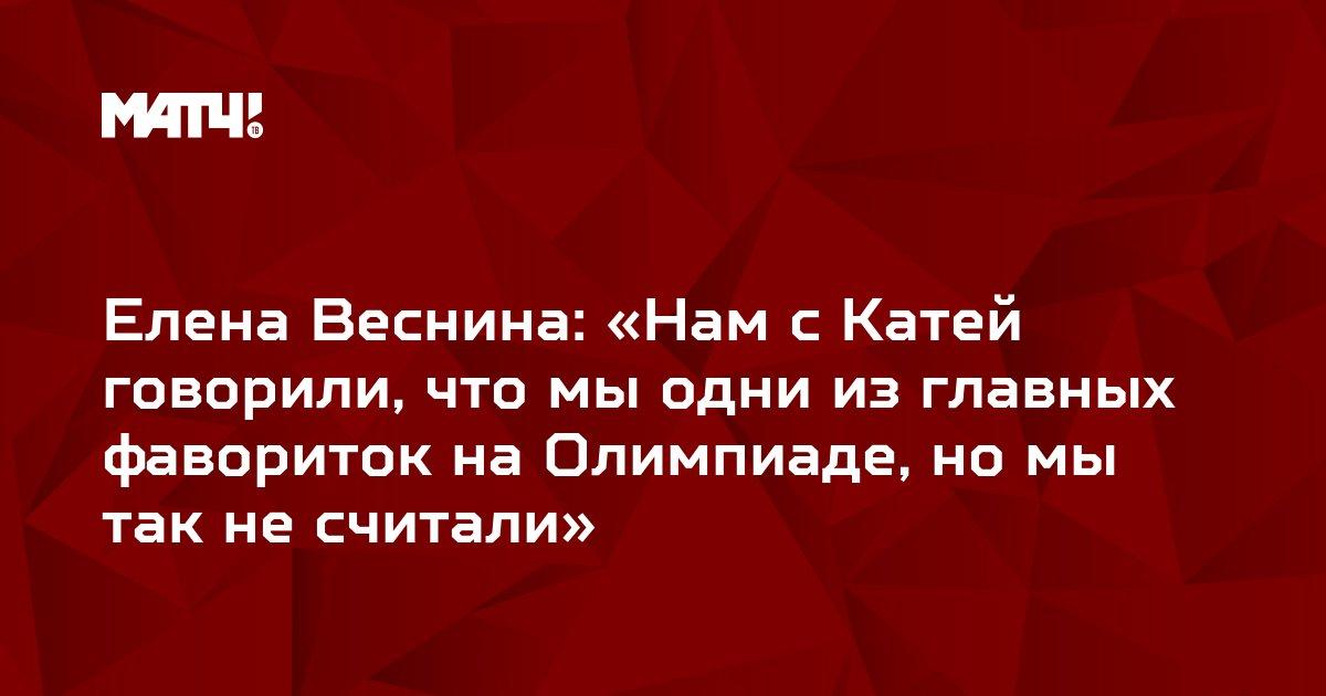 Елена Веснина: «Нам с Катей говорили, что мы одни из главных фавориток на Олимпиаде, но мы так не считали»