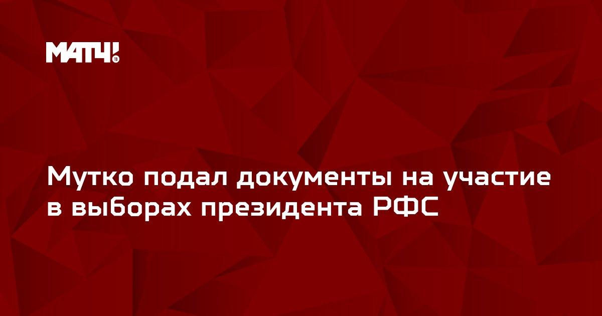 Мутко подал документы на участие в выборах президента РФС