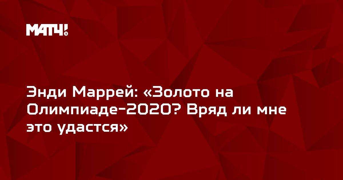 Энди Маррей: «Золото на Олимпиаде-2020? Вряд ли мне это удастся»