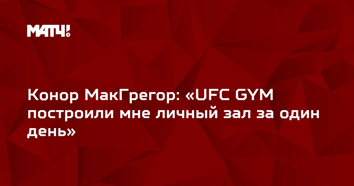 Конор МакГрегор: «UFC GYM построили мне личный зал за один день»