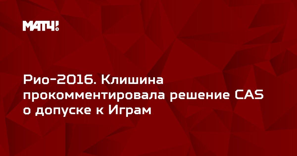 Рио-2016. Клишина прокомментировала решение CAS о допуске к Играм