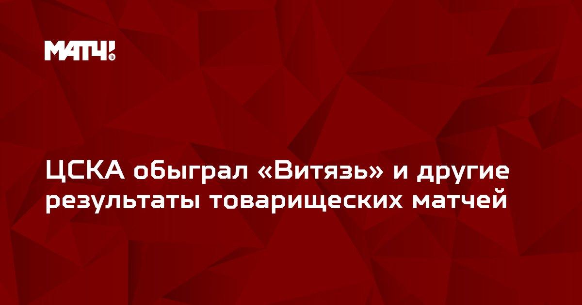 ЦСКА обыграл «Витязь» и другие результаты товарищеских матчей