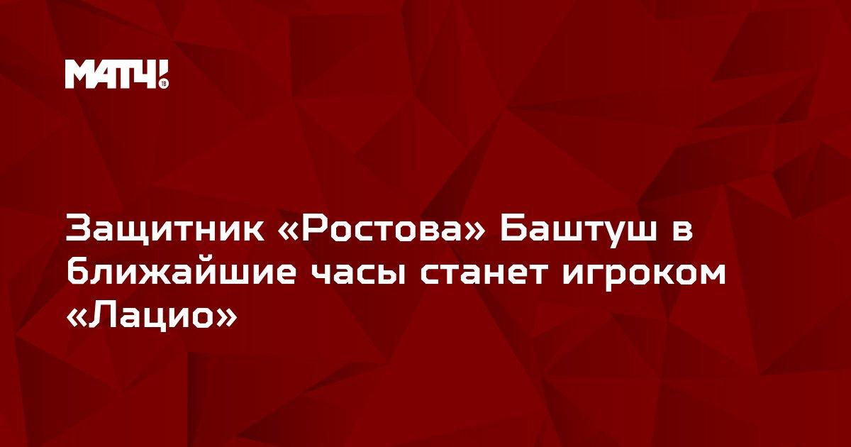 Защитник «Ростова» Баштуш в ближайшие часы станет игроком «Лацио»