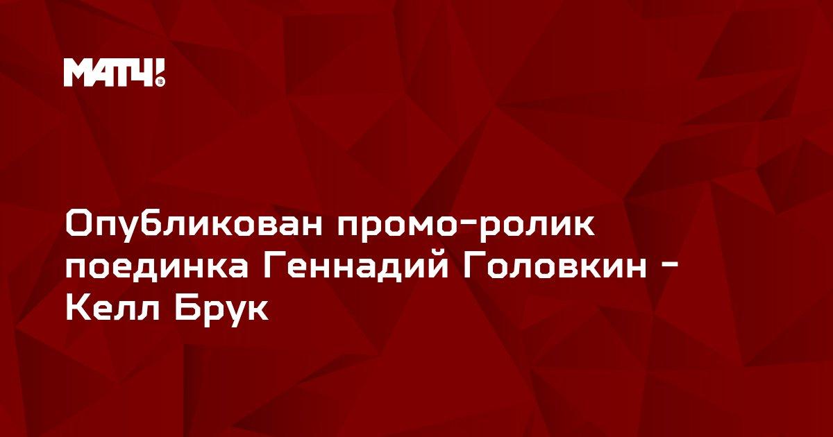 Опубликован промо-ролик поединка Геннадий Головкин - Келл Брук