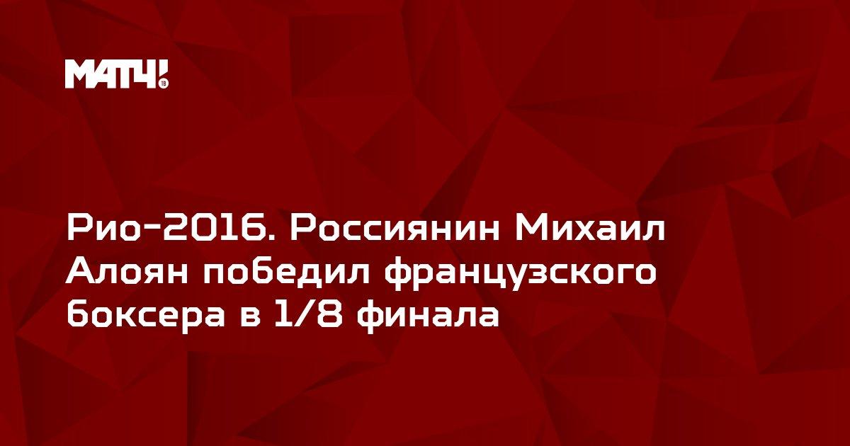 Рио-2016. Россиянин Михаил Алоян победил французского боксера в 1/8 финала
