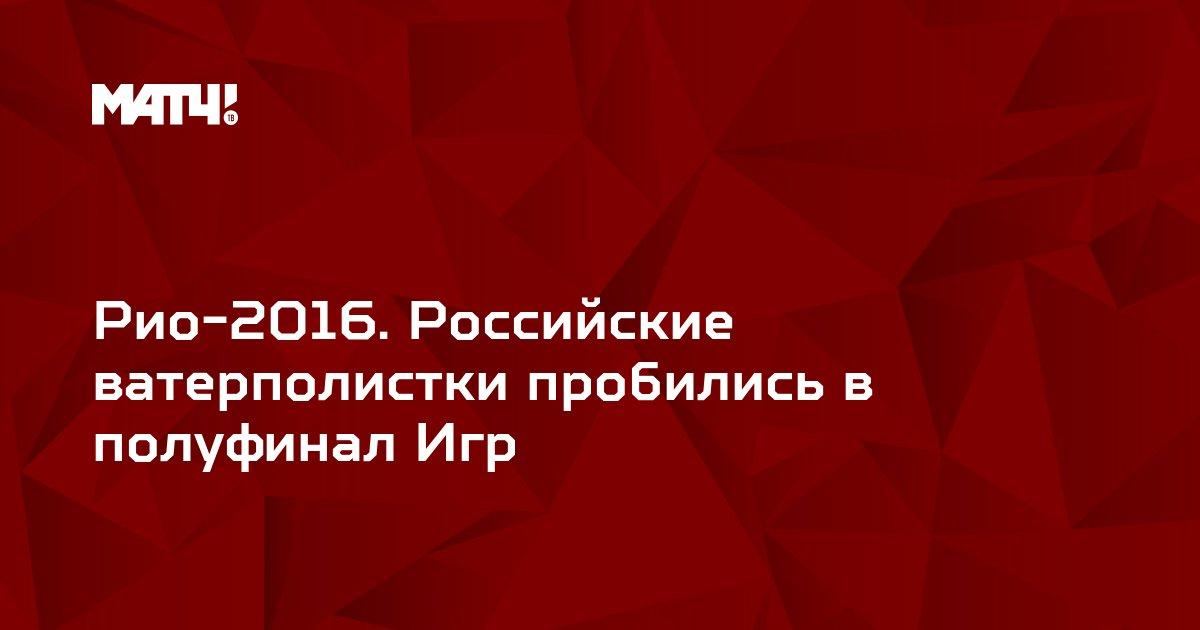 Рио-2016. Российские ватерполистки пробились в полуфинал Игр