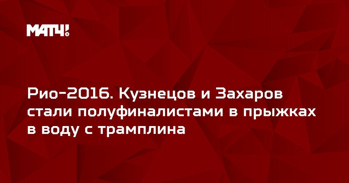 Рио-2016. Кузнецов и Захаров стали полуфиналистами в прыжках в воду с трамплина