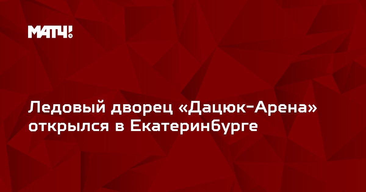 Ледовый дворец «Дацюк-Арена» открылся в Екатеринбурге