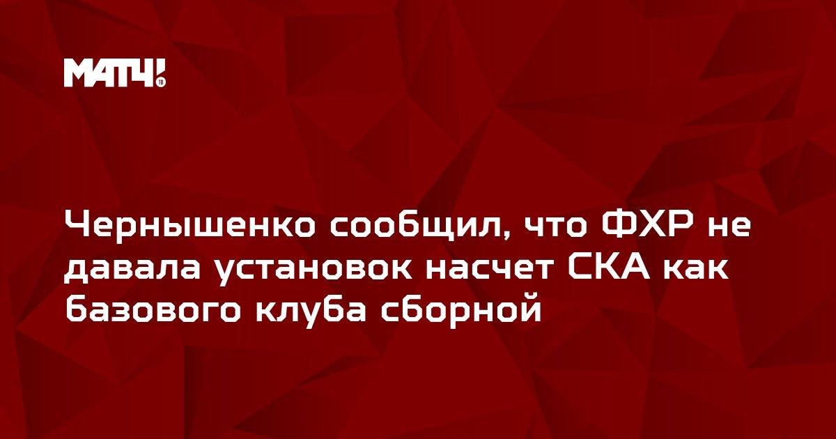 Чернышенко сообщил, что ФХР не давала установок насчет СКА как базового клуба сборной