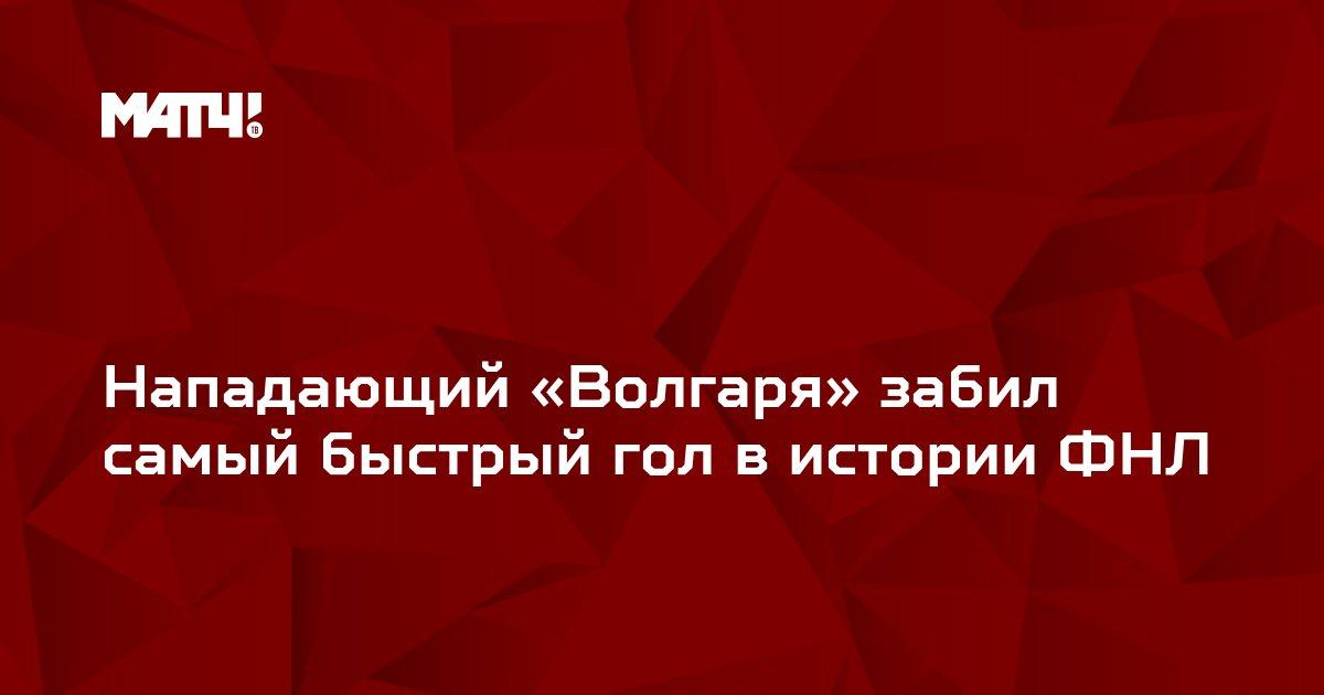 Нападающий «Волгаря» забил самый быстрый гол в истории ФНЛ