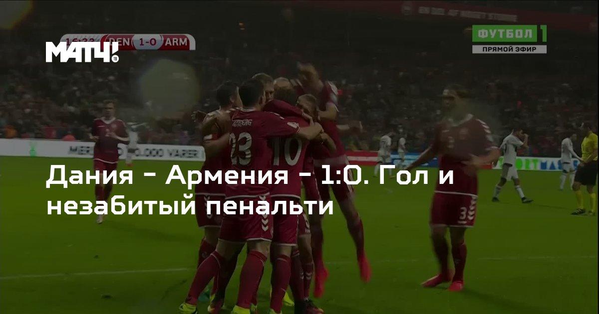 Трансляция футбол армения дания [PUNIQRANDLINE-(au-dating-names.txt) 61