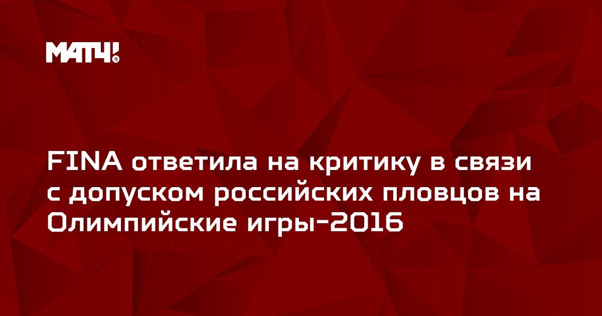FINA ответила на критику в связи с допуском российских пловцов на Олимпийские игры-2016