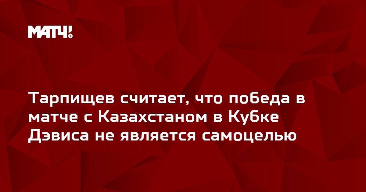 Тарпищев считает, что победа в матче с Казахстаном в Кубке Дэвиса не является самоцелью