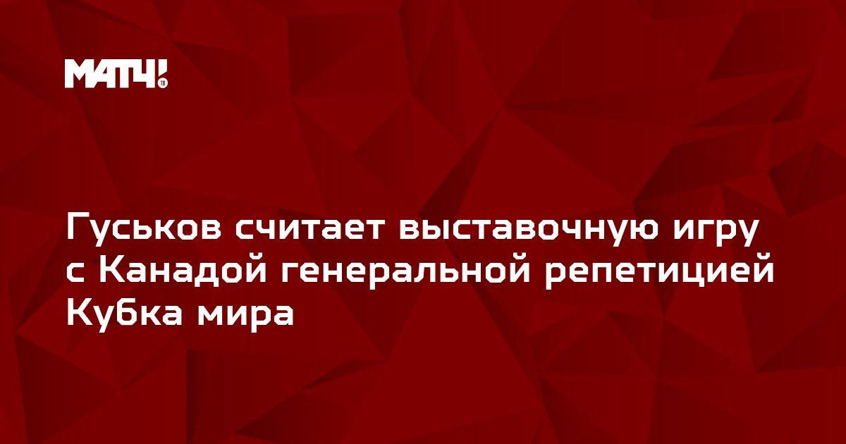 Гуськов считает выставочную игру с Канадой генеральной репетицией Кубка мира