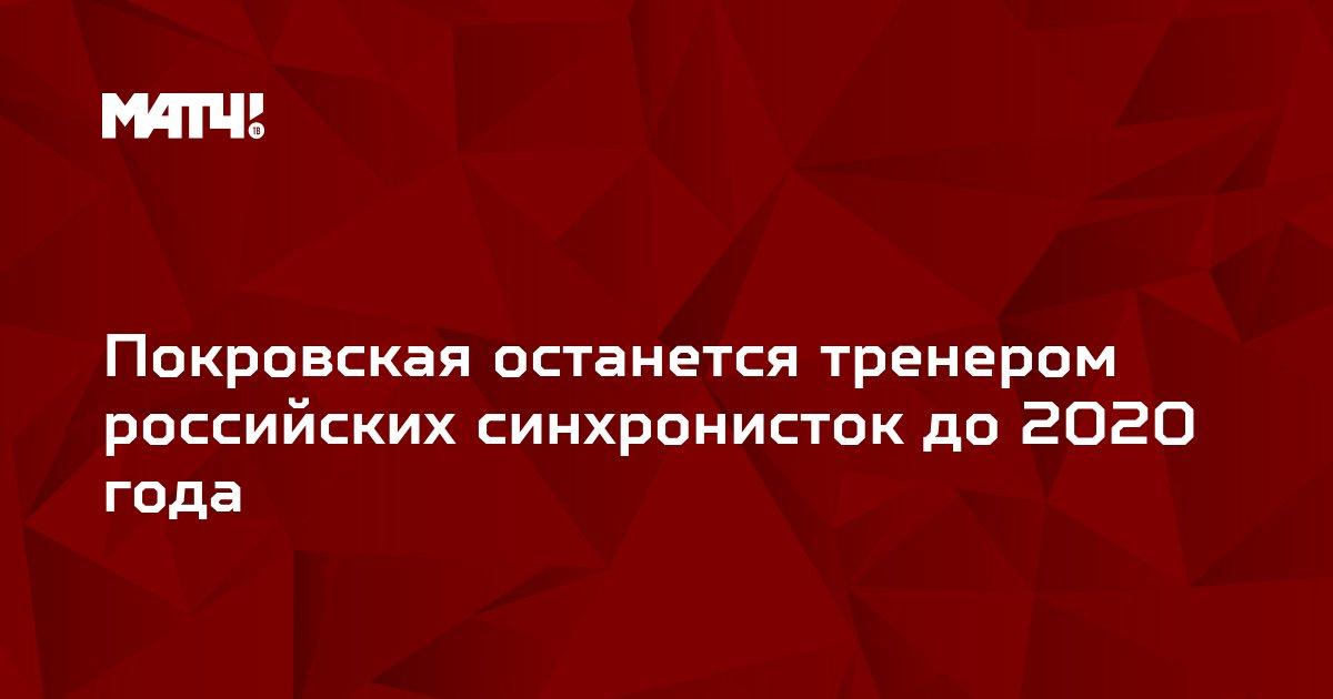 Покровская останется тренером российских синхронисток до 2020 года
