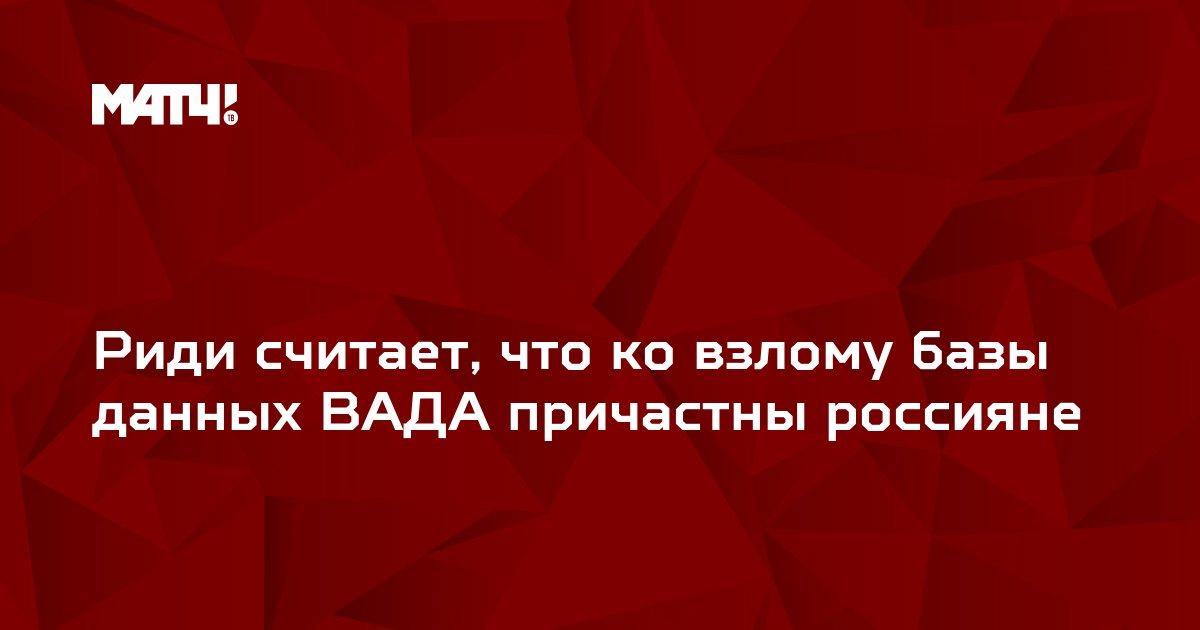 Риди считает, что ко взлому базы данных ВАДА причастны россияне