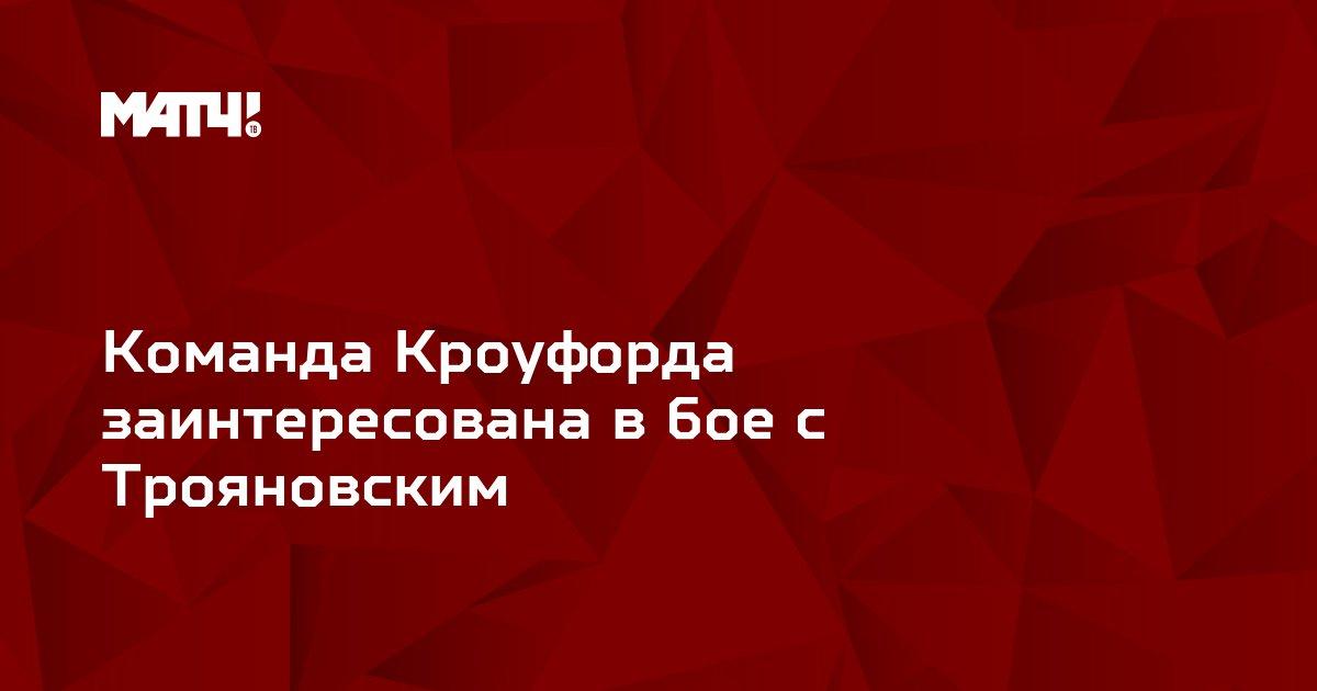 Команда Кроуфорда заинтересована в бое с Трояновским