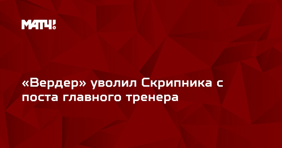 «Вердер» уволил Скрипника с поста главного тренера