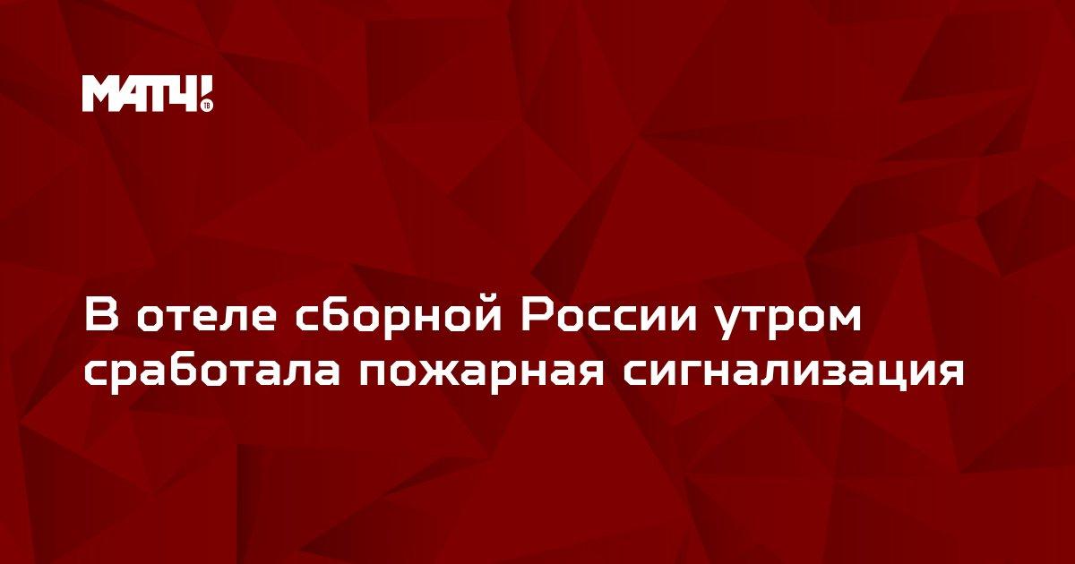 В отеле сборной России утром сработала пожарная сигнализация