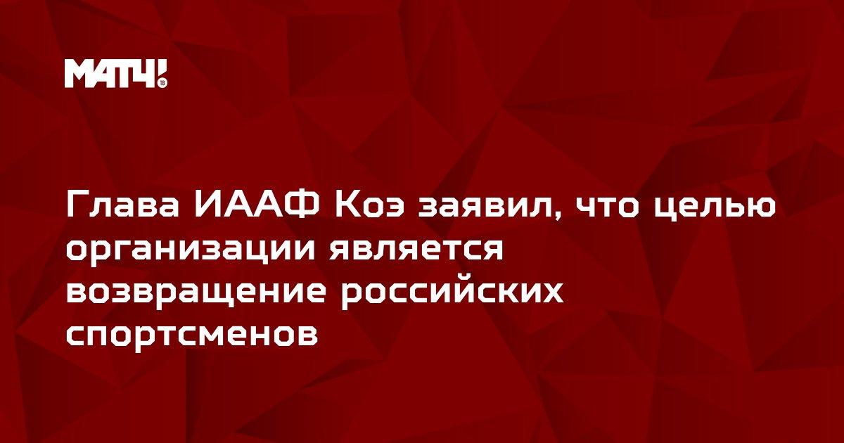 Глава ИААФ Коэ заявил, что целью организации является возвращение российских спортсменов