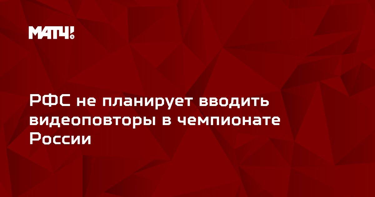 РФС не планирует вводить видеоповторы в чемпионате России