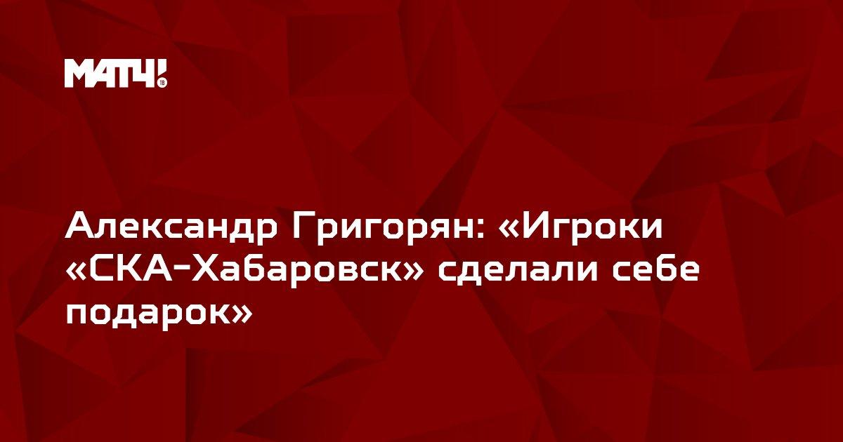 Александр Григорян: «Игроки «СКА-Хабаровск» сделали себе подарок»