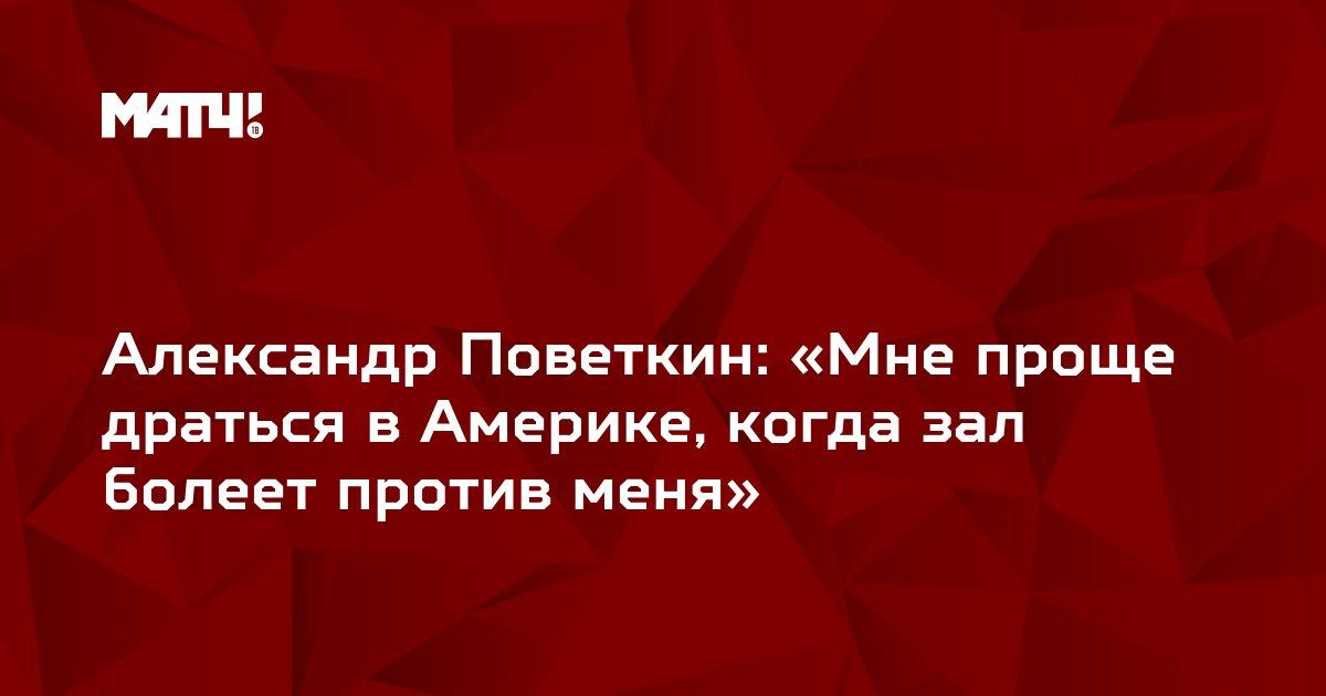 Александр Поветкин: «Мне проще драться в Америке, когда зал болеет против меня»