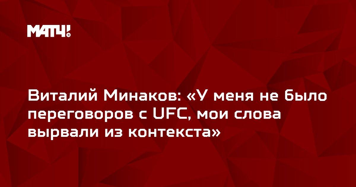 Виталий Минаков: «У меня не было переговоров с UFC, мои слова вырвали из контекста»