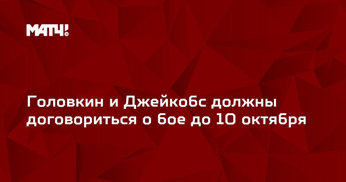 Головкин и Джейкобс должны договориться о бое до 10 октября